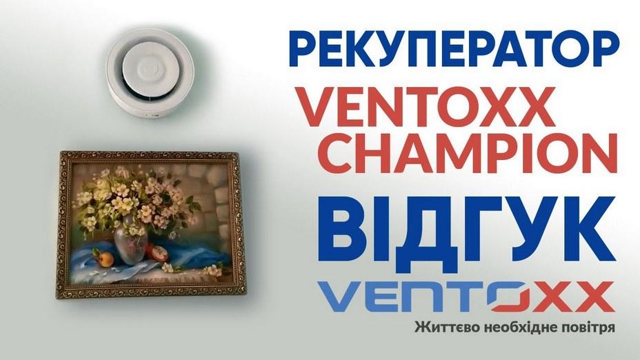 видео-отзыв рекуператор вентокс