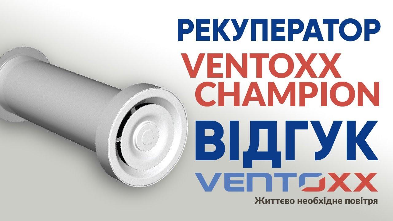 отзыв клиента, установившего вентиляцию Ventoxx в квартиру