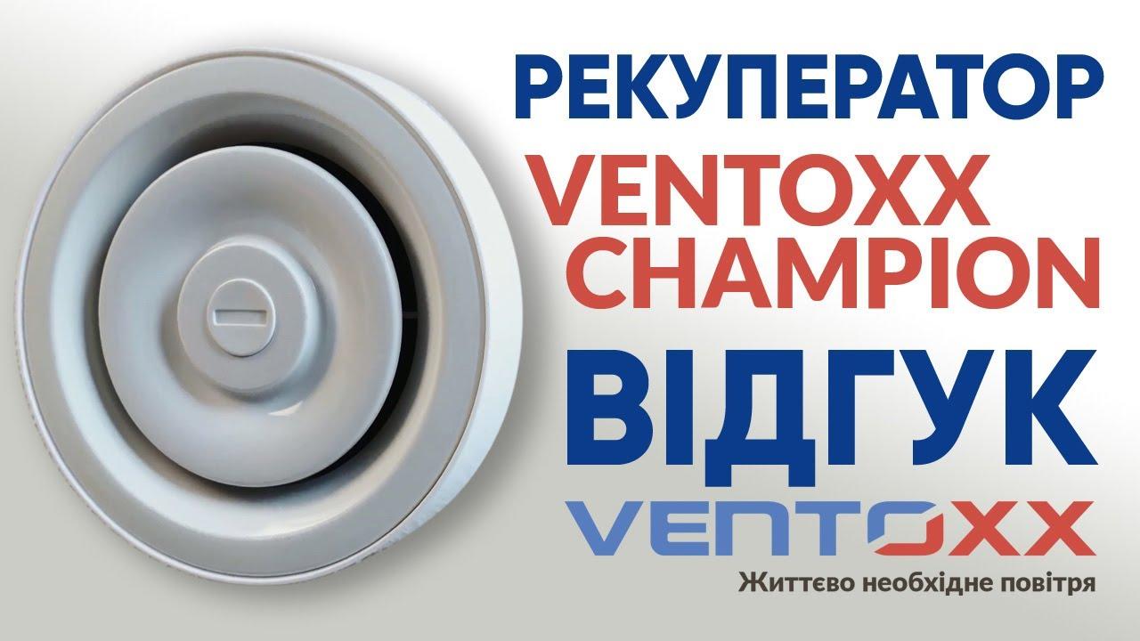 відео відгук Ventoxx Champion