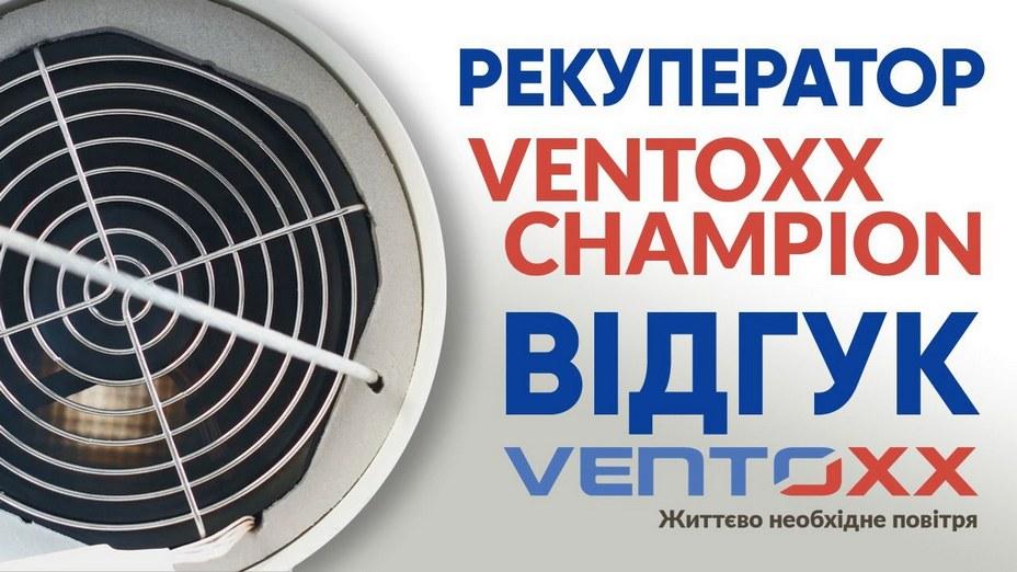 відео відгук про роботу рекуператра Ventoxx Champion у приватному будинку