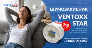 Новинка: шумопоглинач Ventoxx Star