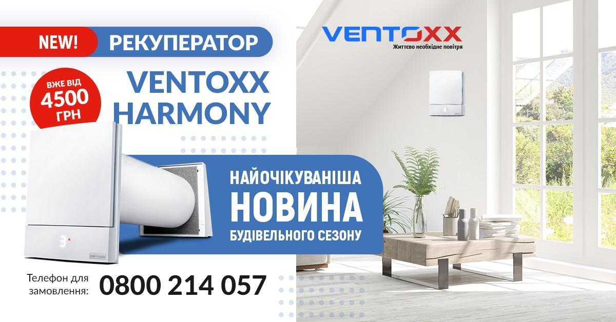новий рекуператор Ventoxx Harmony