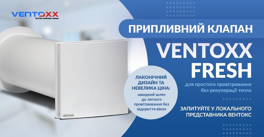 провітрювач Ventoxx Fresh