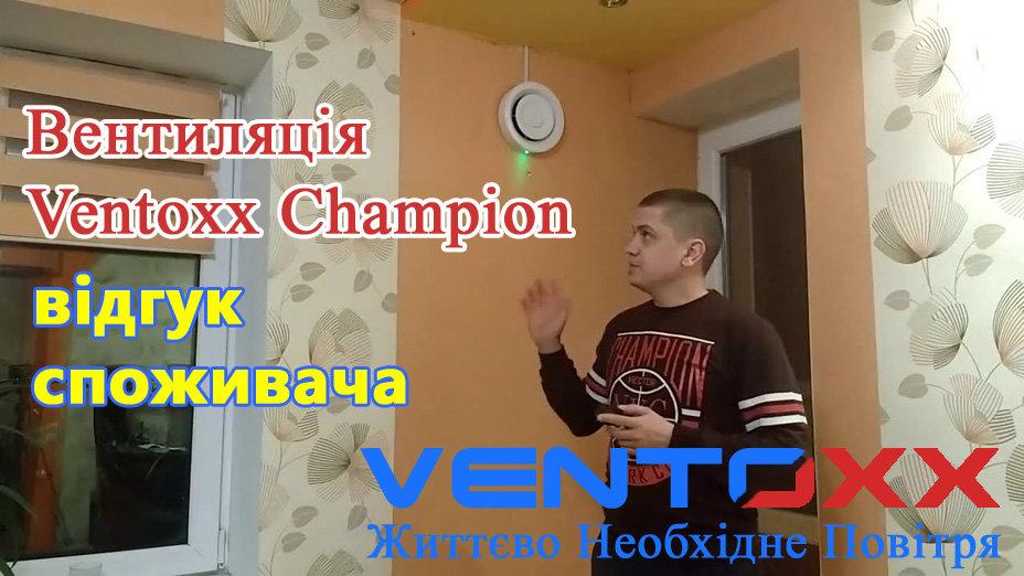 відгук про рекуператор Вентокс Чемпіон