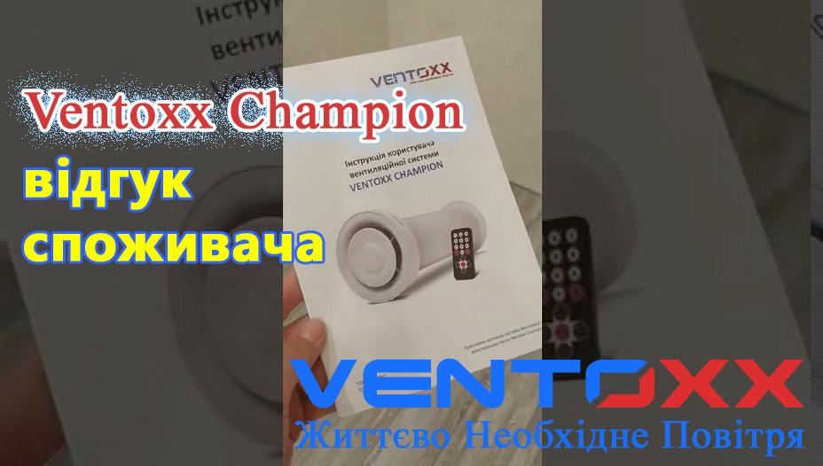 відгук про роботу рекуператора Вентокс Чемпион