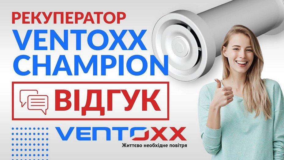 вентиляція Ventoxx Champion - відгук клієнта про рекуператор