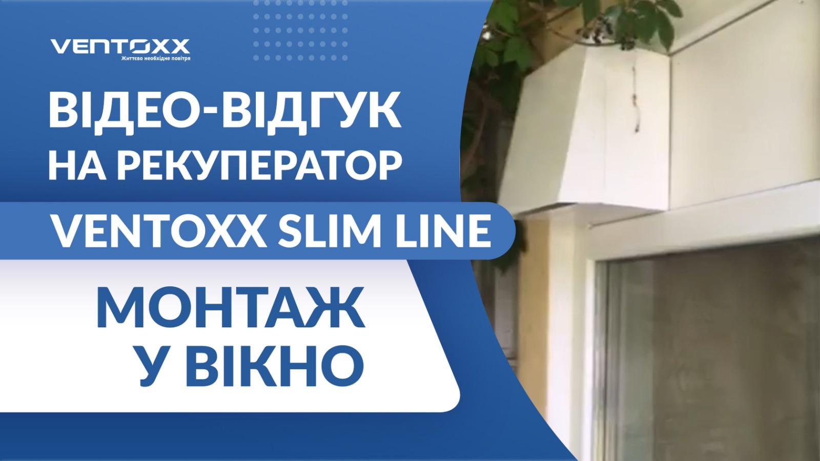 Ventoxx Slim Line відео відгук